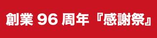 創業祭トップ.jpg